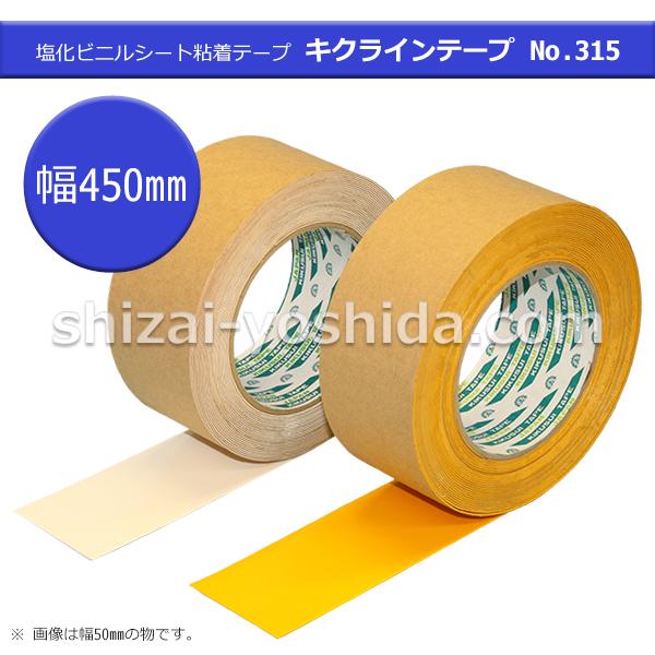 KIKULINE-T315-450-10