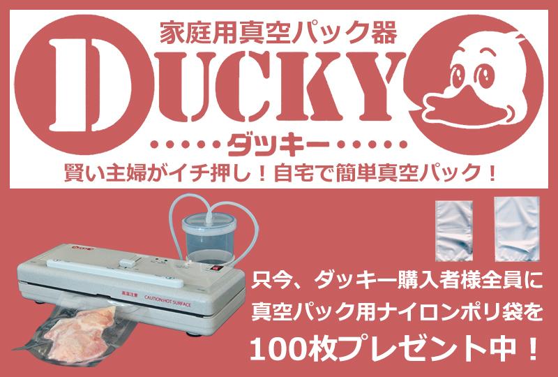 家庭用真空パック器DUCKY(ダッキー)