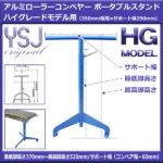 YALR-HG-STAND-370-520-350
