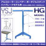 YALR-HG-STAND-820-1250-550