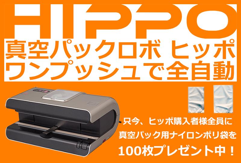 真空パックロボHIPPO(ヒッポ)ワンプッシュで全自動