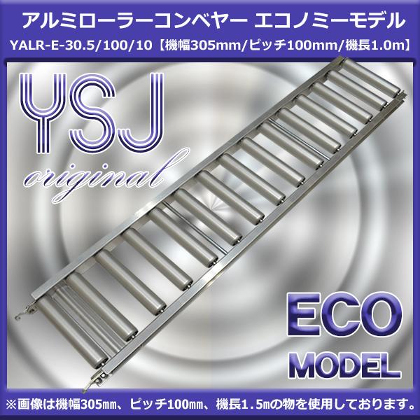 YALR-E-30.5-100-10