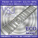 YALR-E-56-100-20
