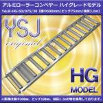 YALR-HG-50-075-30