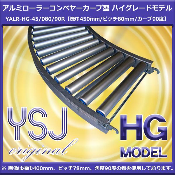 YALR-HG-45-80-90R