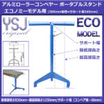 YALR-E-STAND-820-1250-305