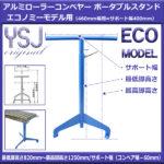 YALR-E-STAND-820-1250-460