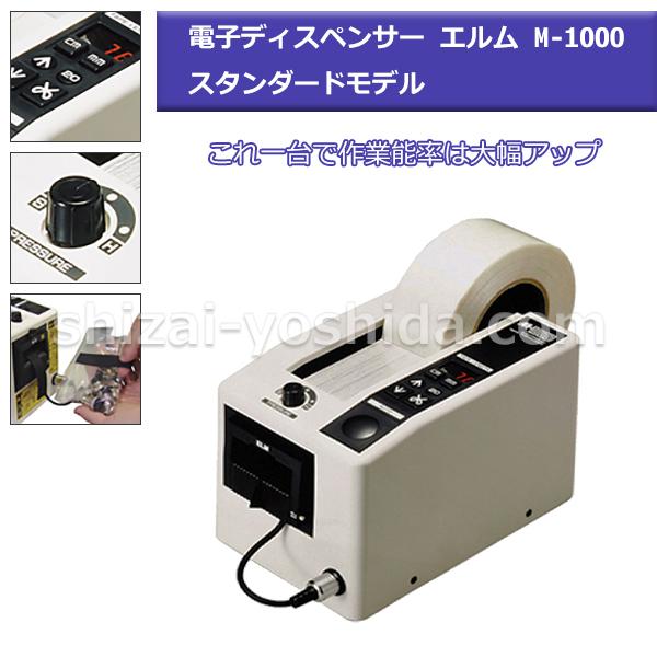 ELM-M-1000
