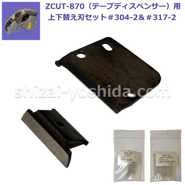 YAESU-ZCUT-870-UL-BRADE