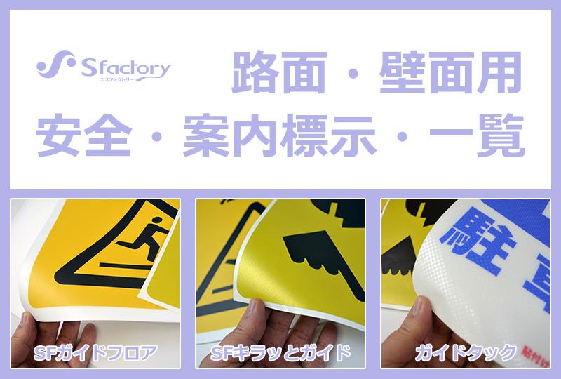 S factory 路面・壁面用 安全・案内標示シート