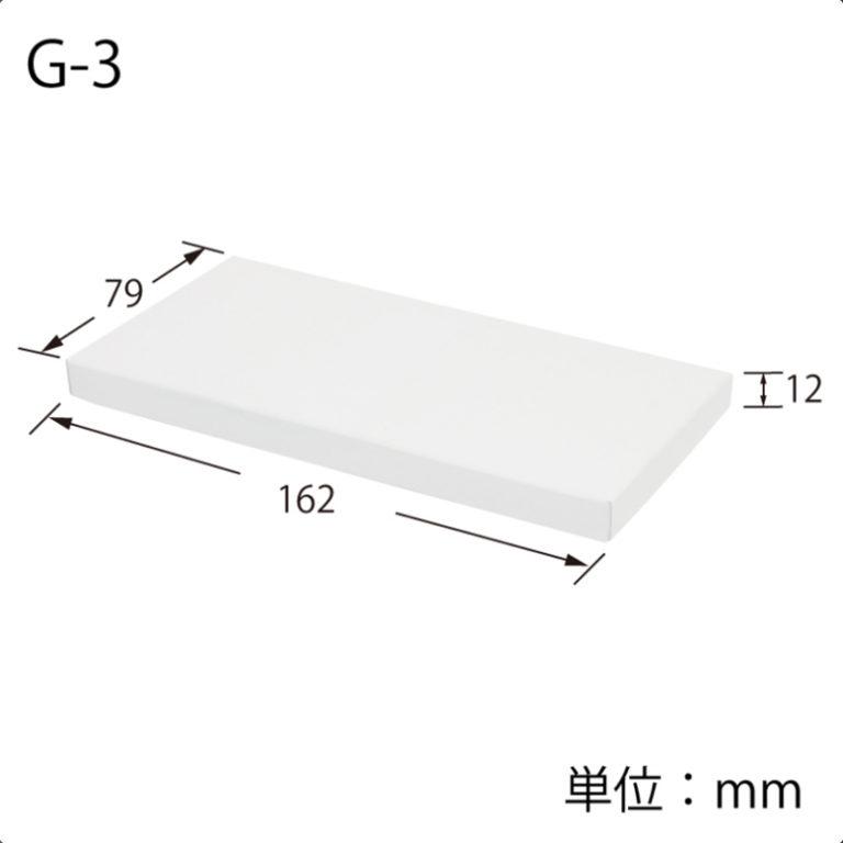 S-DX-G-3