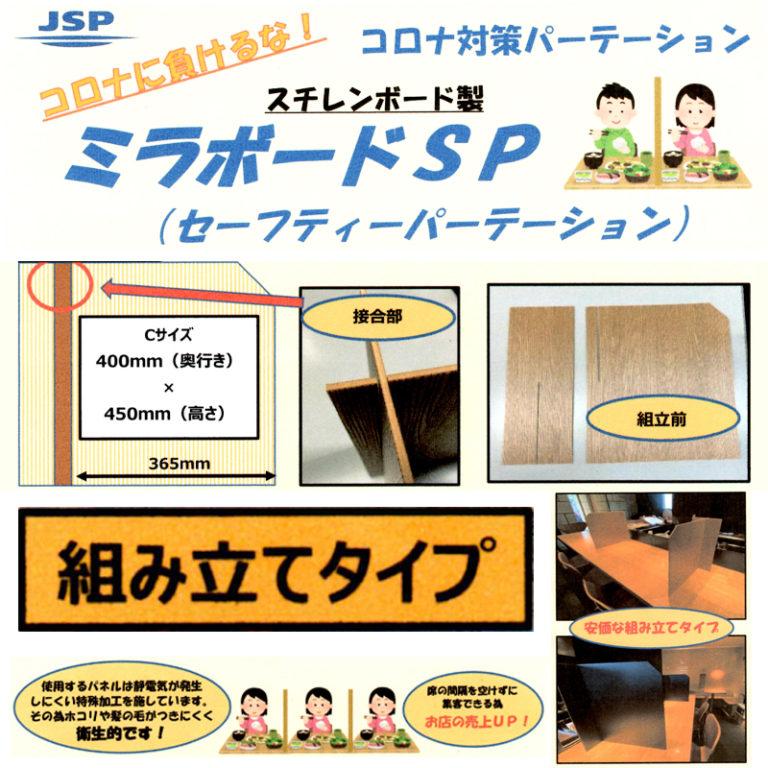 JSP-MB-SP-C